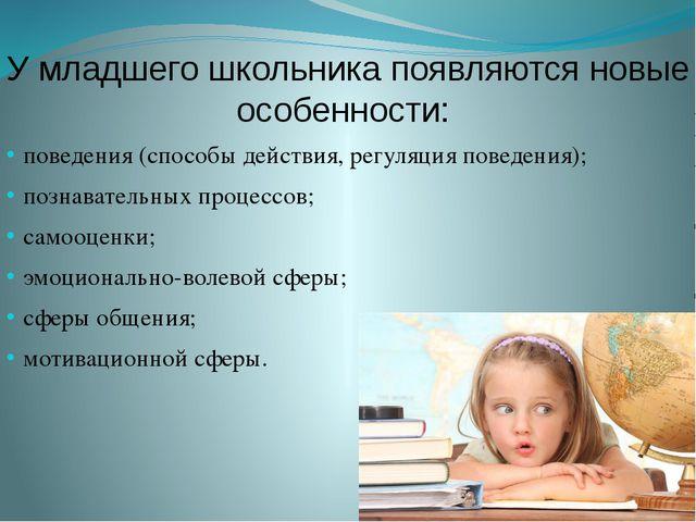 У младшего школьника появляются новые особенности: поведения (способы действи...