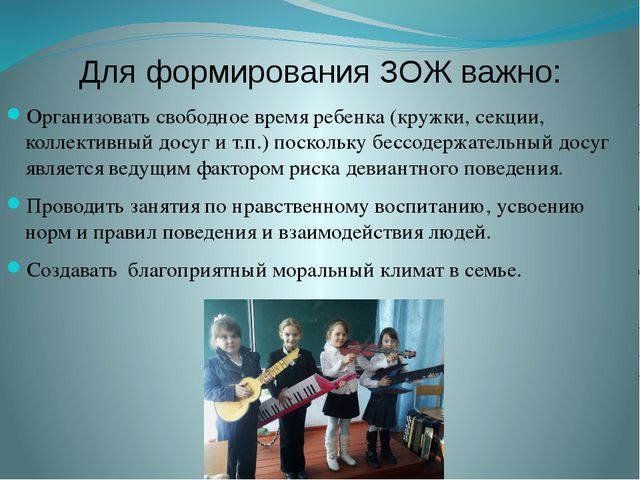 Для формирования ЗОЖ важно: Организовать свободное время ребенка (кружки, сек...