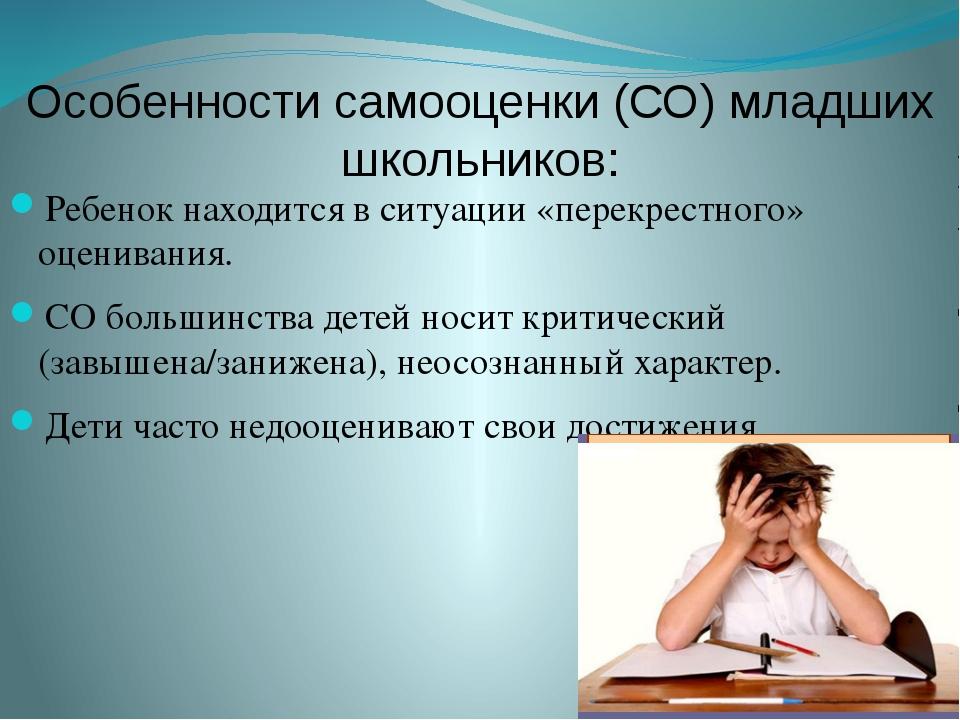 Особенности самооценки (СО) младших школьников: Ребенок находится в ситуации...