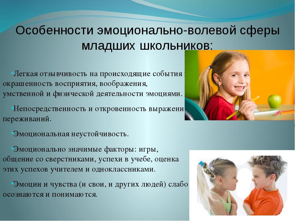 Особенности эмоционально-волевой сферы младших школьников: Легкая отзывчивост...