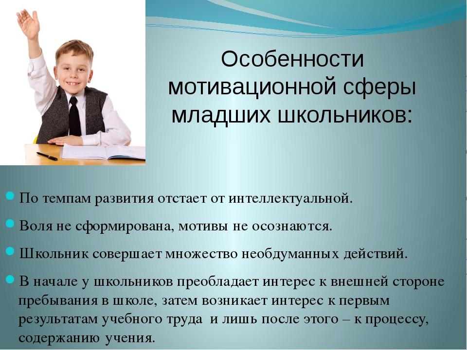 Особенности мотивационной сферы младших школьников: По темпам развития отстае...