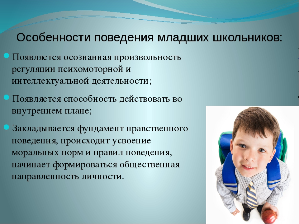 Особенности поведения младших школьников: Появляется осознанная произвольност...