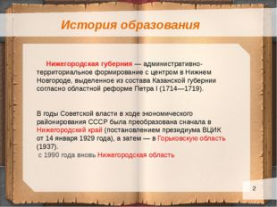 Нижегородская губерния граничила со следующими губерниями: на западе — с Вла