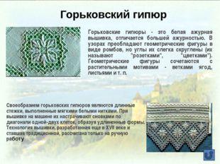 Филигрань (обработка металла) Филигрань или скань - один из древнейших видов