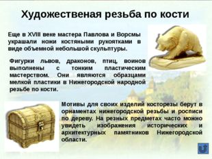 Ткачество с древних времен составляло исконное занятие женского населения. Тк