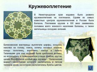 Самым крупным промышленным центром края стал Нижний Новгород губернский город