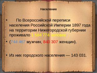 Уезды Нижегородской губернии На 1796 год в состав гебернии входили следующие