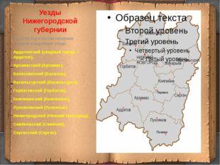 Хозяйство Нижегородской губернии Одним из наиболее известных промыслов было п