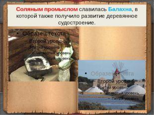 В Лыскове жили искусные кузнецы, плотники, горшечники, портные.