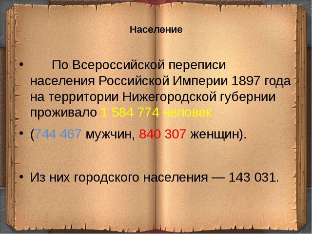 Уезды Нижегородской губернии На 1796 год в состав гебернии входили следующие...