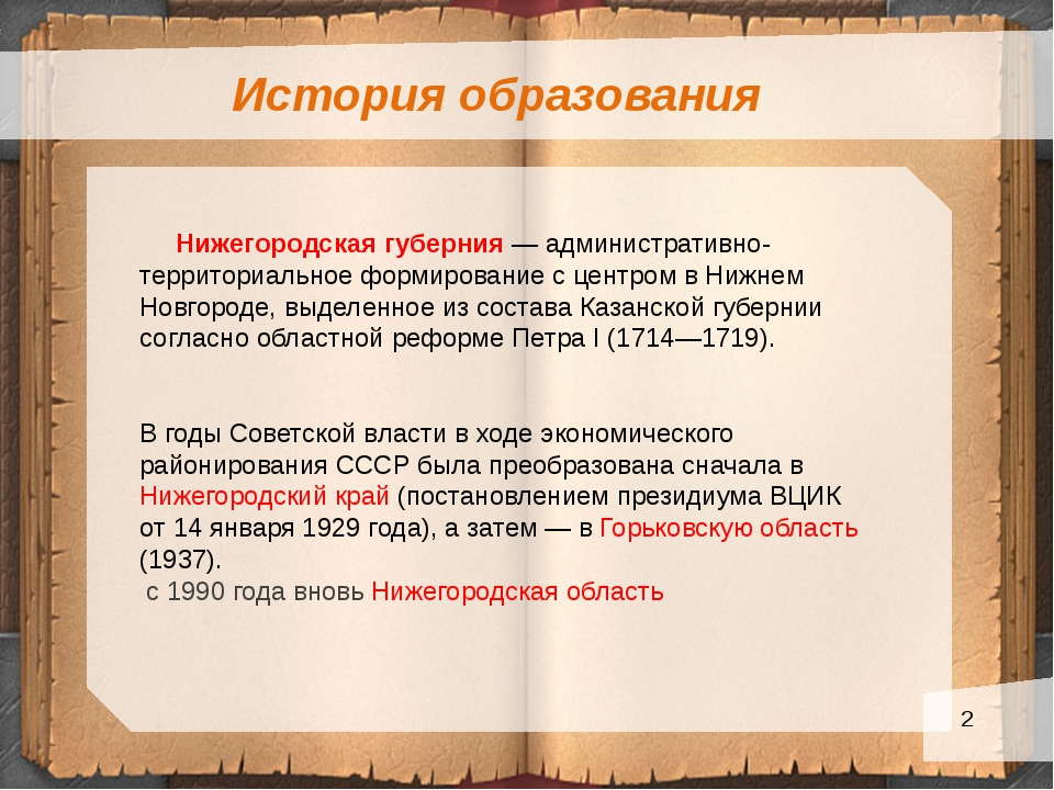 Нижегородская губерния граничила со следующими губерниями: на западе — с Вла...