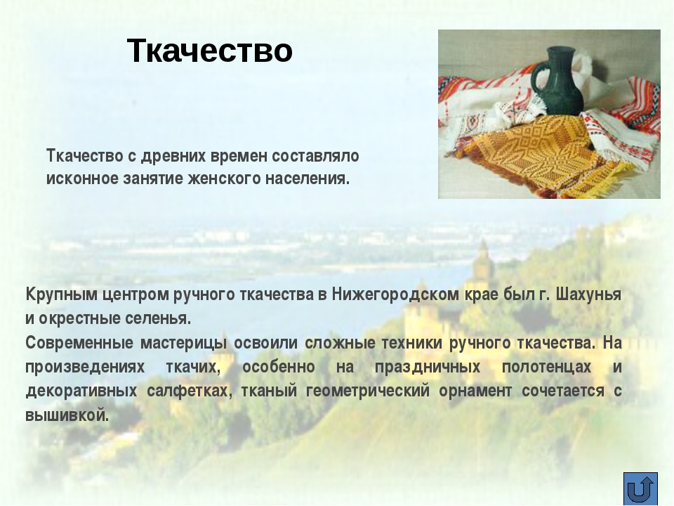 В Нижегородском крае издавна было развито кружевоплетение на коклюшках. Одни...