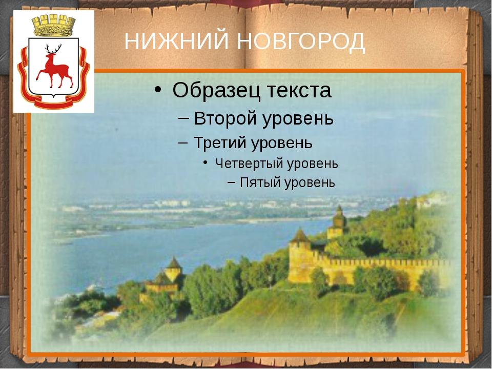 Я приглашаю вас в увлекательное путешествие по Нижегородскому Кремлю