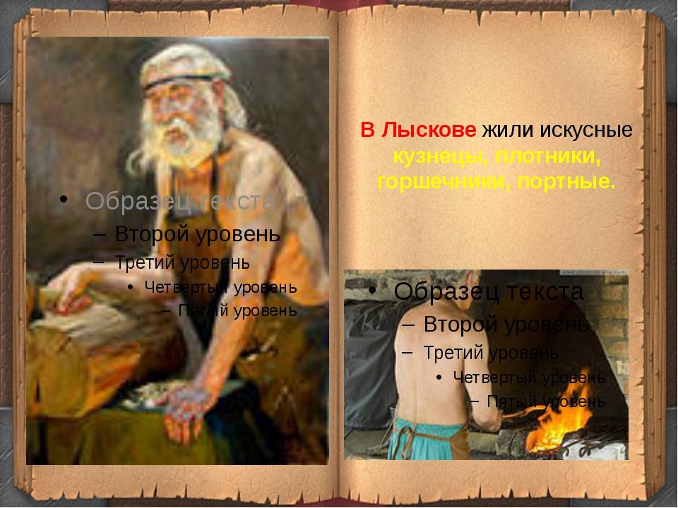 Далеко за пределы края выходила слава о Павловских литейщиках и оружейниках.
