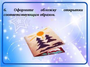 6. Оформите обложку открытки соответствующим образом.