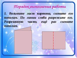 1. Возьмите лист картона, согните его пополам. По линии сгиба разрежьте его.