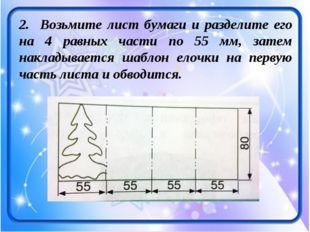 2. Возьмите лист бумаги и разделите его на 4 равных части по 55 мм, затем нак
