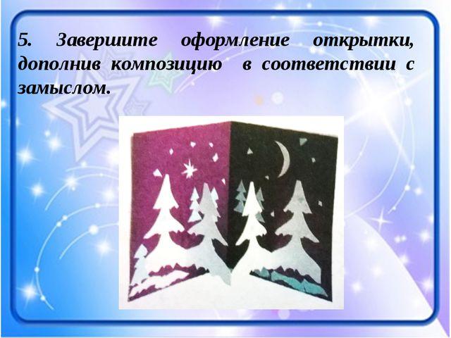 5. Завершите оформление открытки, дополнив композицию в соответствии с замысл...