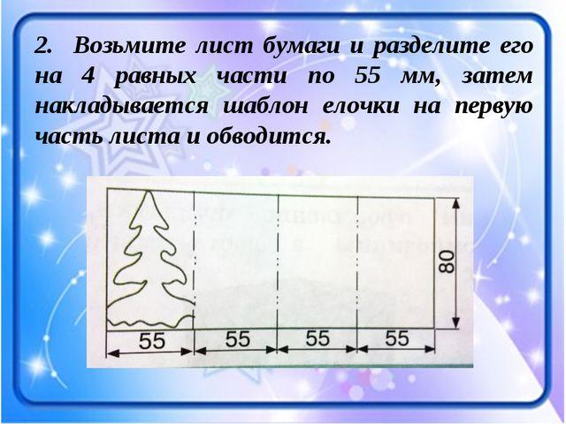2. Возьмите лист бумаги и разделите его на 4 равных части по 55 мм, затем нак...