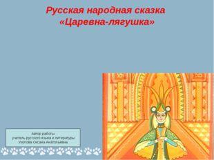 Русская народная сказка «Царевна-лягушка» Prezentacii.com Автор работы учител