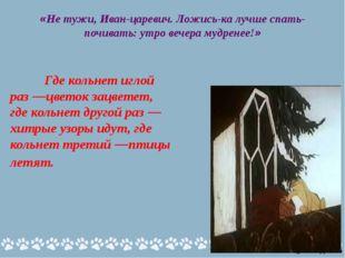 «Не тужи, Иван-царевич. Ложись-ка лучше спать-почивать: утро вечера мудренее!