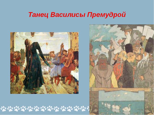 Танец Василисы Премудрой
