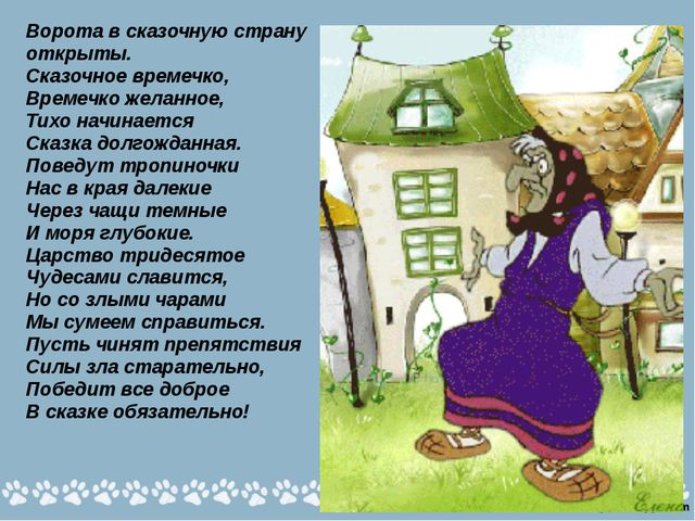 Ворота в сказочную страну открыты. Сказочное времечко, Времечко желанное, Тих...