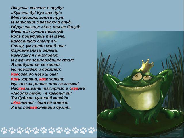 Лягушка квакала в пруду: «Куа-ква-ду! Куа-ква-ду!» Мне надоела, взял я прут И...