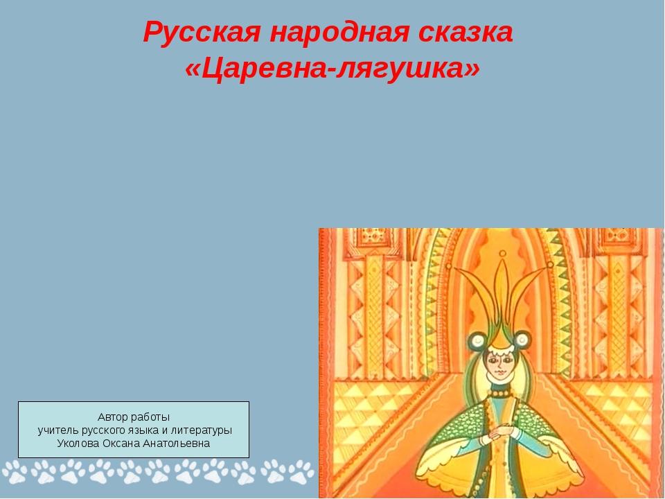 Конспект открытого урока изо ковер царевны-лягушки