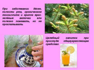 При заболевании дёсен, полости рта, хроническом тонзиллите и гриппе ярко-зелё