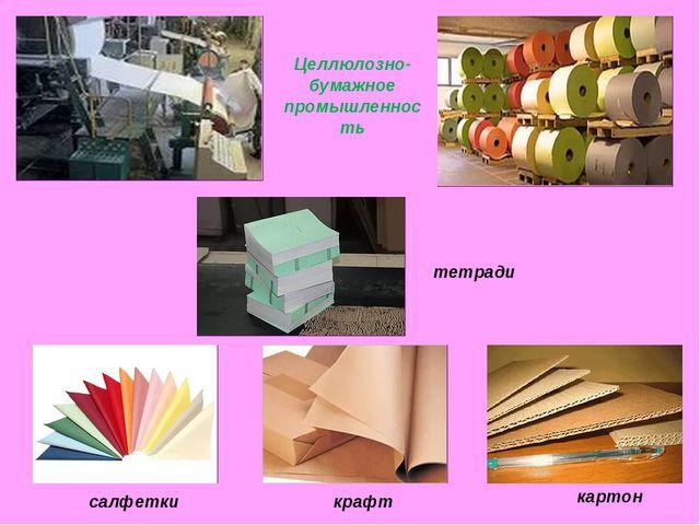 салфетки Целлюлозно-бумажное промышленность картон крафт тетради