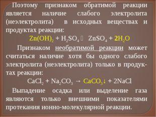 Поэтому признаком обратимой реакции является наличие слабого электролита (неэ