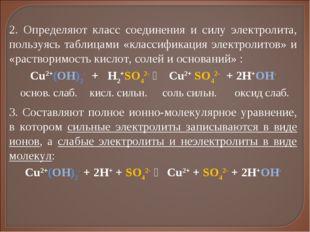 2. Определяют класс соединения и силу электролита, пользуясь таблицами «класс