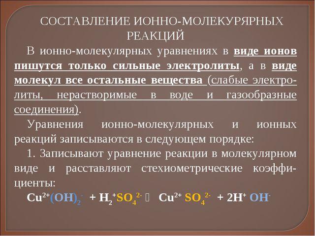 СОСТАВЛЕНИЕ ИОННО-МОЛЕКУРЯРНЫХ РЕАКЦИЙ В ионно-молекулярных уравнениях в виде...