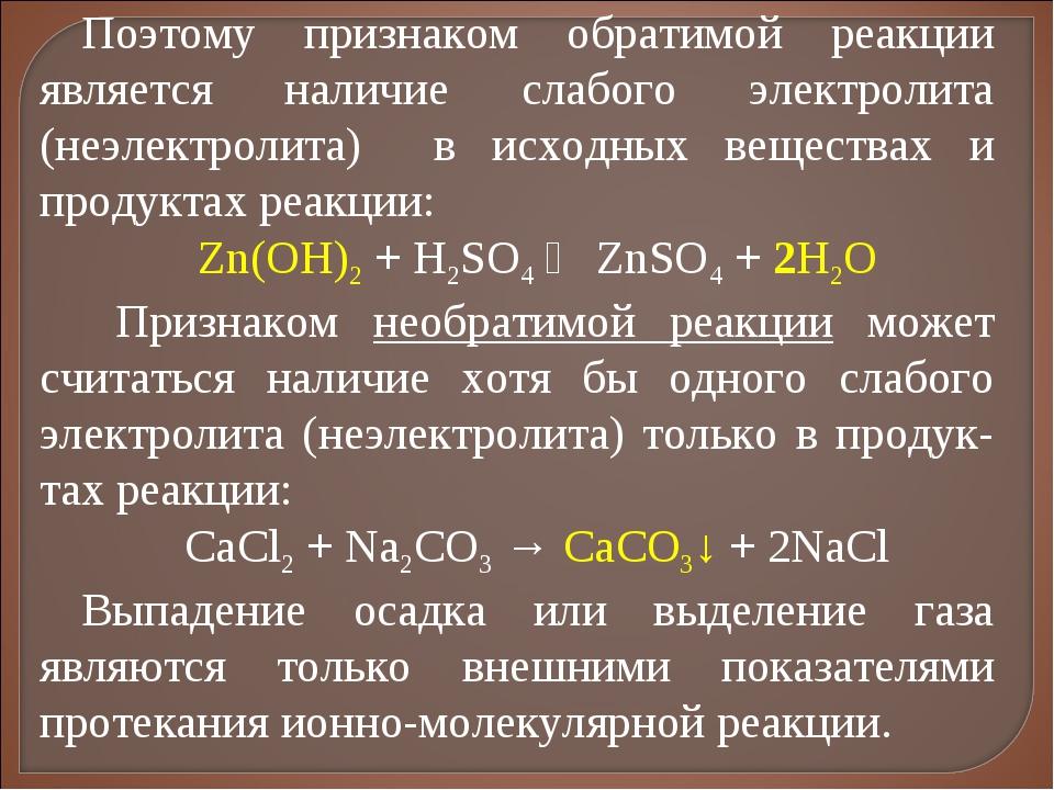 Поэтому признаком обратимой реакции является наличие слабого электролита (неэ...
