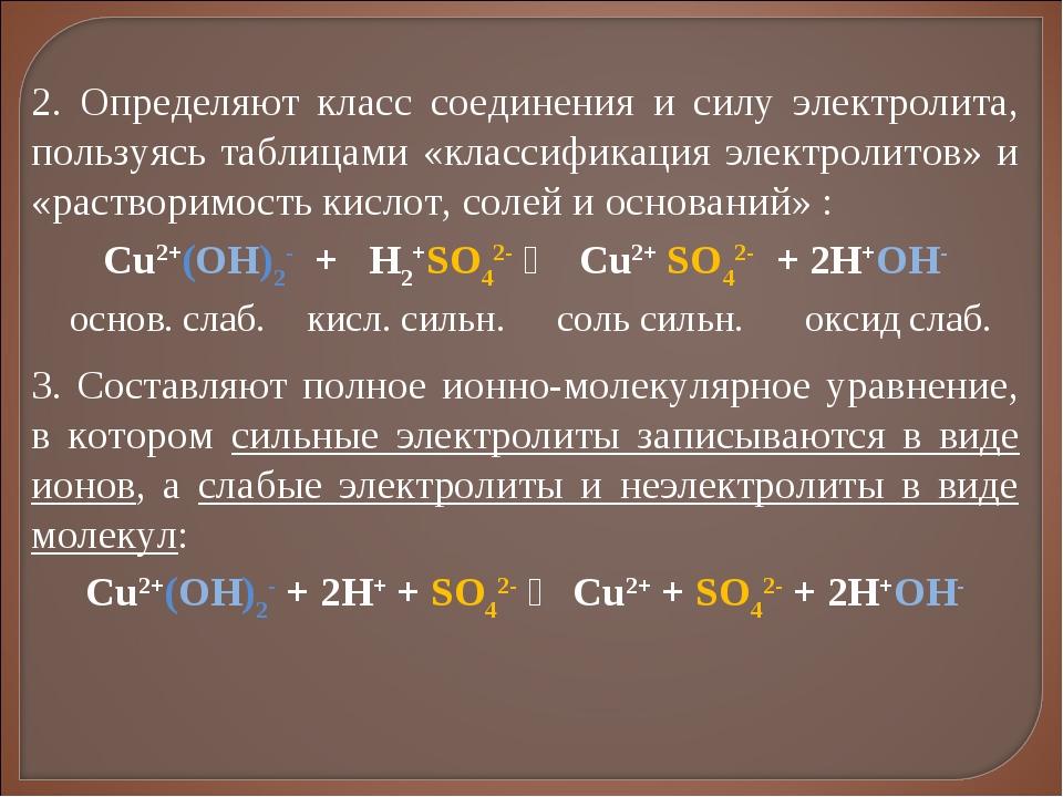 2. Определяют класс соединения и силу электролита, пользуясь таблицами «класс...