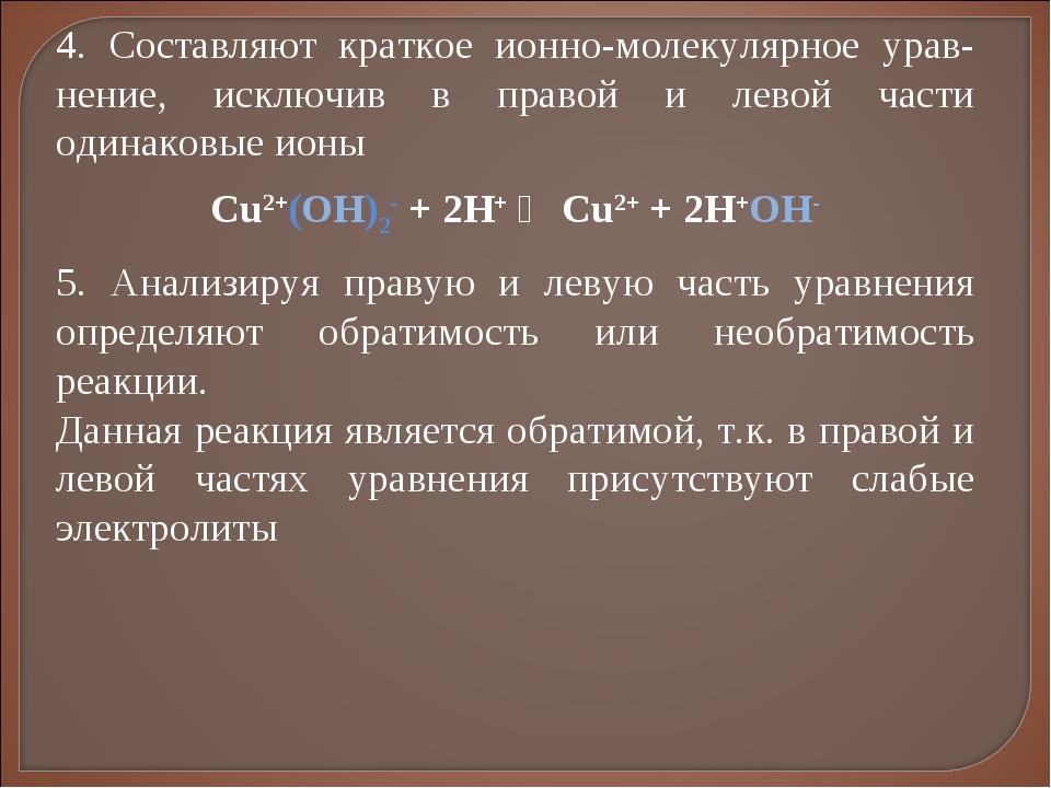 4. Составляют краткое ионно-молекулярное урав-нение, исключив в правой и лево...