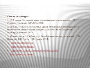 Список литературы: 1. Ю.Б. Алиев Настольная книга школьного учителя-музыкант