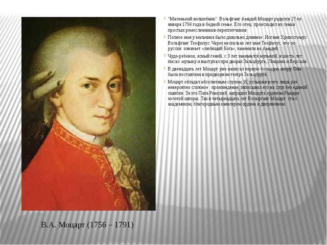 """""""Маленький волшебник"""" Вольфганг Амадей Моцарт родился 27-го января 1756 года..."""