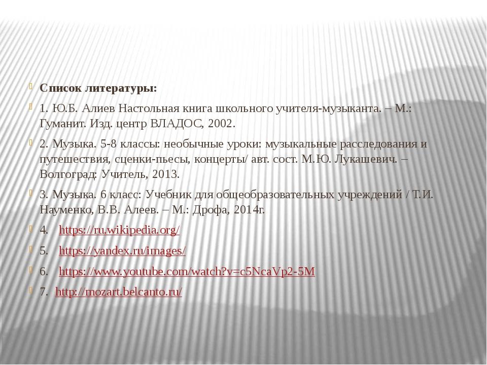 Список литературы: 1. Ю.Б. Алиев Настольная книга школьного учителя-музыкант...