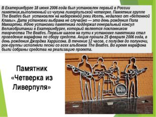Памятник «Четверка из Ливерпуля» В Екатеринбурге 18 июня 2006 года был устано