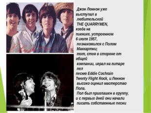 Джон Леннон уже выступал в любительской THE QUARRYMEN, когда на пикнике, уст