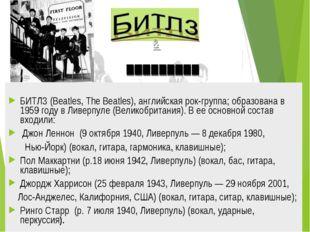 БИТЛЗ (Beatles, The Beatles), английская рок-группа; образована в 1959 году