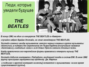 Люди, которые увидели будущее THE BEATLES В конце 1961 на один из концертов T