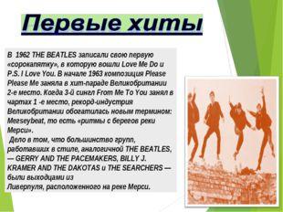 В 1962 THE BEATLES записали свою первую «сорокапятку», в которую вошли Love M