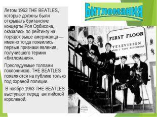 Летом 1963 THE BEATLES, которые должны были открывать британские концерты Роя