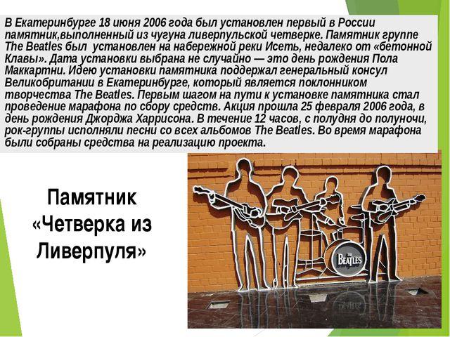 Памятник «Четверка из Ливерпуля» В Екатеринбурге 18 июня 2006 года был устано...