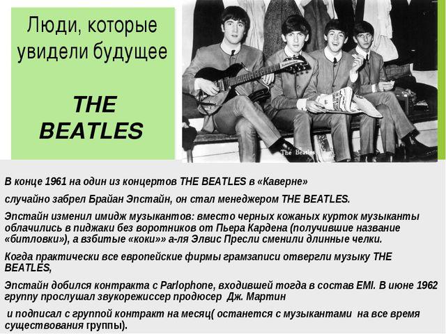 Люди, которые увидели будущее THE BEATLES В конце 1961 на один из концертов T...