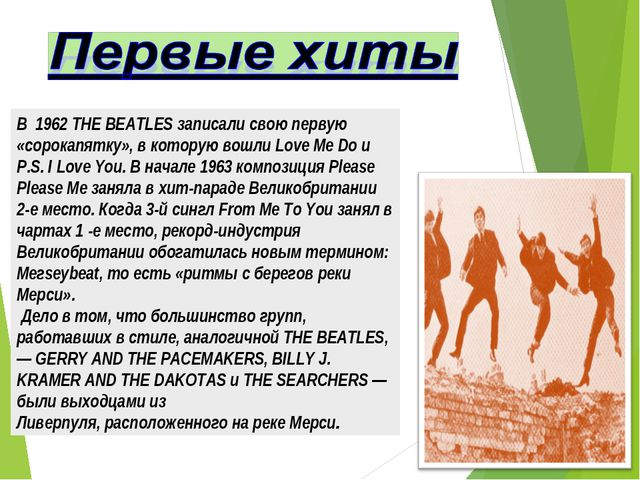В 1962 THE BEATLES записали свою первую «сорокапятку», в которую вошли Love M...