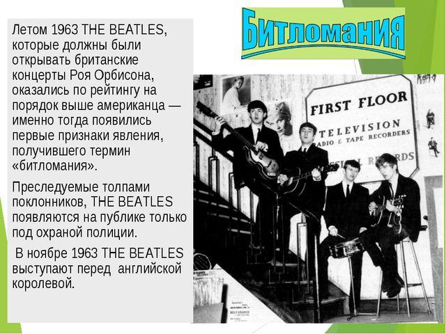 Летом 1963 THE BEATLES, которые должны были открывать британские концерты Роя...